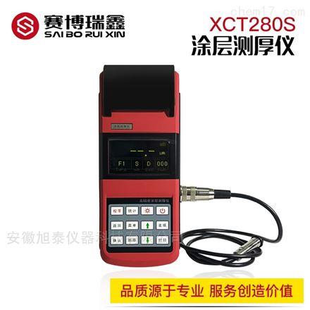 XCT280S 涂层测厚仪