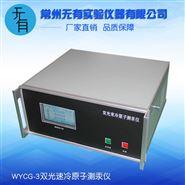 冷原子吸收智能测汞仪