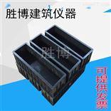 150×150×550混凝土抗折试模黑色