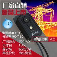 卡片式雙光譜紅外熱像儀配電柜電力線路檢測