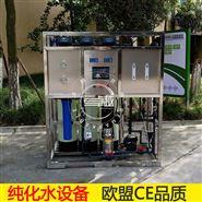 内镜室纯水机触摸控制系统+一键式化学消毒