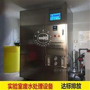 卓越地埋式一体化实验室污水处理设备
