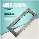 结构胶金属模框