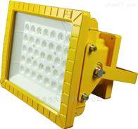 GBD9710LED免维护防爆灯 LED防爆泛光灯 壁式防爆LED照明灯
