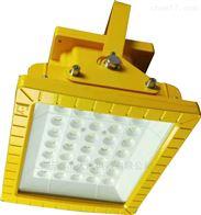 70W防爆LED照明灯