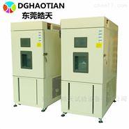 恒温恒湿试验箱水溶膜检测用