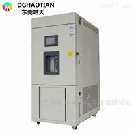 水溶膜物料高低溫試驗箱