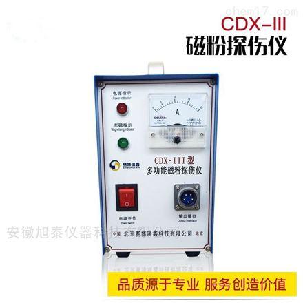 CDX-III 磁粉探伤机