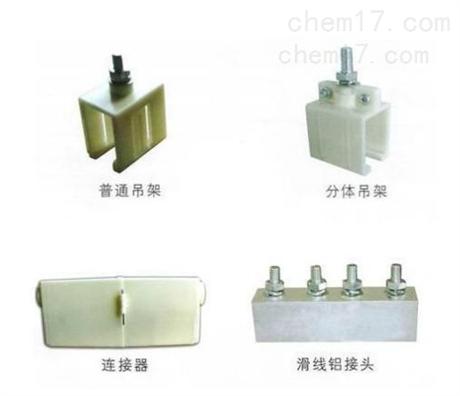 单极滑触线配件 附件定制