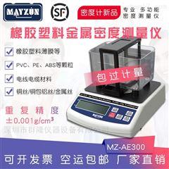 MZ-AE300实用型固体密度测试仪 比重计天平