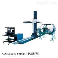 CARBapexCARBapex系列 车身测量系统