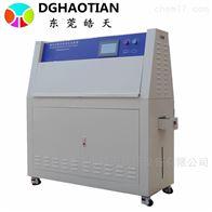 UV3紫外線老化加速試驗箱標配光照儀