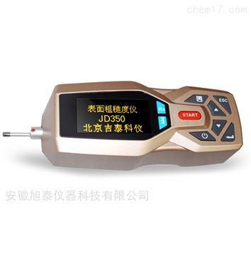 JD350粗糙度仪