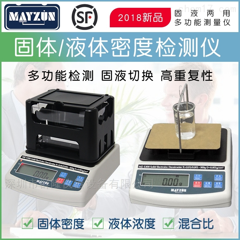 固液两用 密度 固体 液体 比重 测试仪