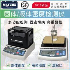 MZ-S300固液两用 密度 固体 液体 比重 测试仪
