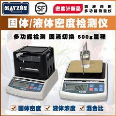 MZ-S600膏体密度计 化妆品比重计 固液两用测试仪