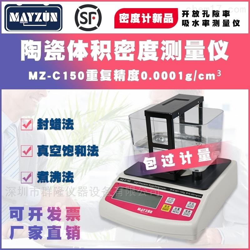 多孔陶瓷密度计 吸水率测试仪 比重 分析仪