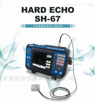 HARDECHOSH-67日本神鋼-淬火層深度測定儀