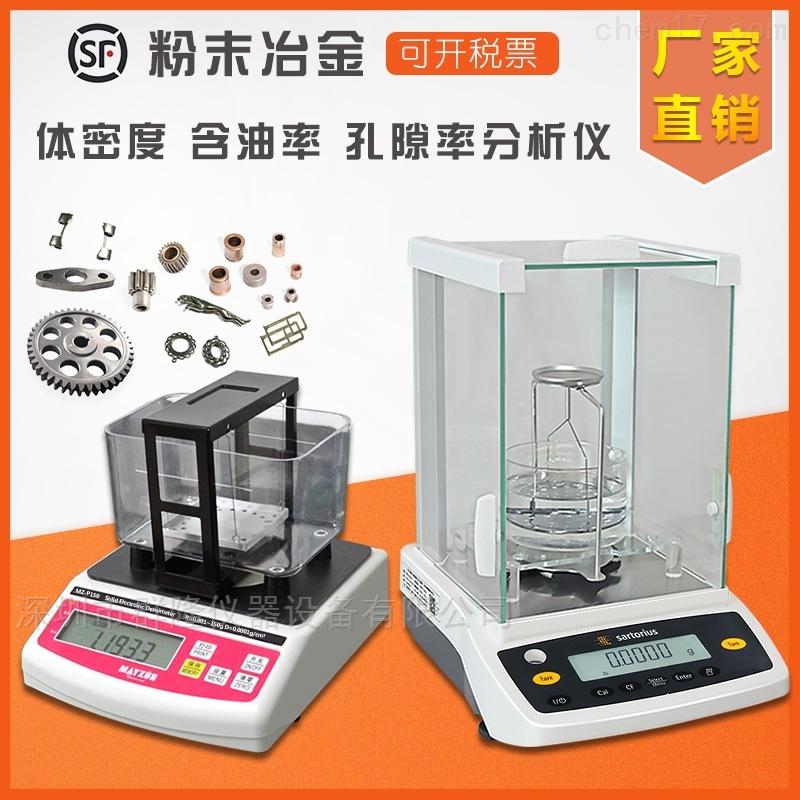 粉末冶金零件密度 含油率含油量测试仪
