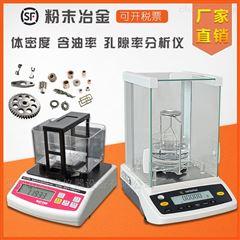 MZ-Q600粉末冶金 含油轴承 含油率密度计分析仪