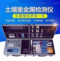SYS-ZJA土壤重金属检测仪