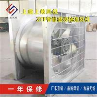 ZTF-5低噪声壁式不锈钢轴流风机进风口配安全网
