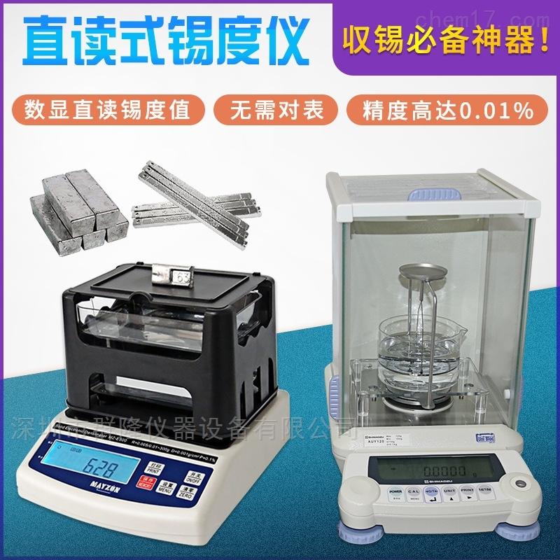 锡纯度测试仪 焊锡读数测量仪 锡度计