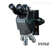 FS-70 半導體檢測用顯微鏡單元