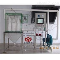 MYH-302B机械振打袋式除尘器实验设备环境工程