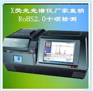 中山ROHS2.0检测仪-合金成份分析仪
