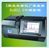 中山ROHS2.0檢測儀-合金成份分析儀