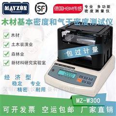 MZ-W150木材数显密度测试仪 固体密度计