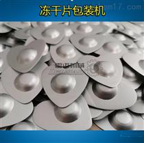澳门堵场网址_DPP-155广州冻干片冻干球冻干粉面膜铝铝泡罩包装机