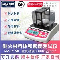 MZ-R150高精度防砖密度计 防火材料密度测试仪