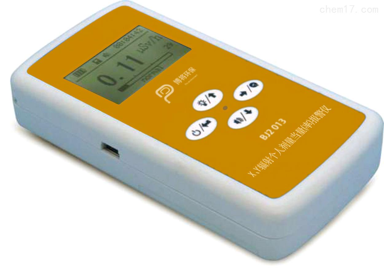 BJ2013型X、 Y个人辐射剂量报警仪