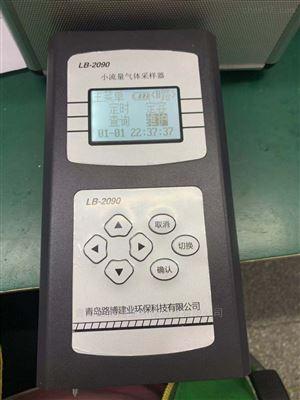 LB-2090LB-2090 小流量气体采样器挥发性有机物采样