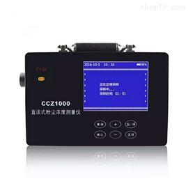 CCZ1000防爆型数字式测尘仪