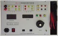 ZDKJ120单相继电保护试验箱