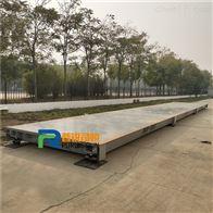3乘以16米汽车衡80吨市场售价