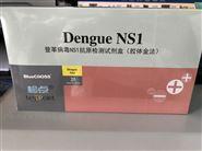 登革病毒NS1抗原檢測試劑盒(膠體金法)