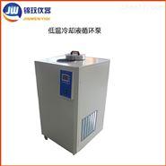 锦玟DL-1005低温冷却循环泵