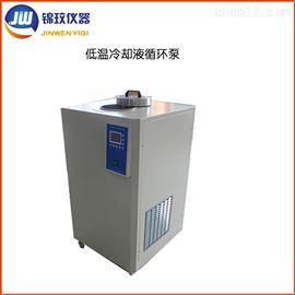 錦玟DL-1005低溫冷卻循環泵