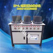 HP-4.0型自动加压混凝土渗透仪  抗渗仪