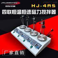 金壇良友 HJ-4AS恒速恒溫磁力攪拌器