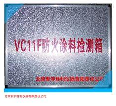 VC11F防火涂料检测箱.钢结构涂料测厚仪