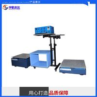 YH-600HZ振动台 高频随机电磁式试验台