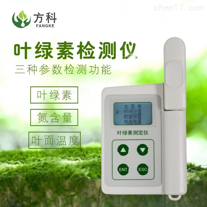 便携式叶绿素快速测定仪价格