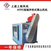HTFC-I-18消防风机专业生产CDT-18厨房消防排油烟风机