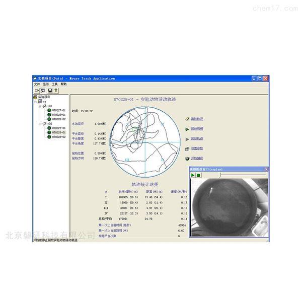 水迷宫分析系统