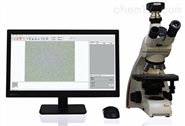 顯微圖像分析儀